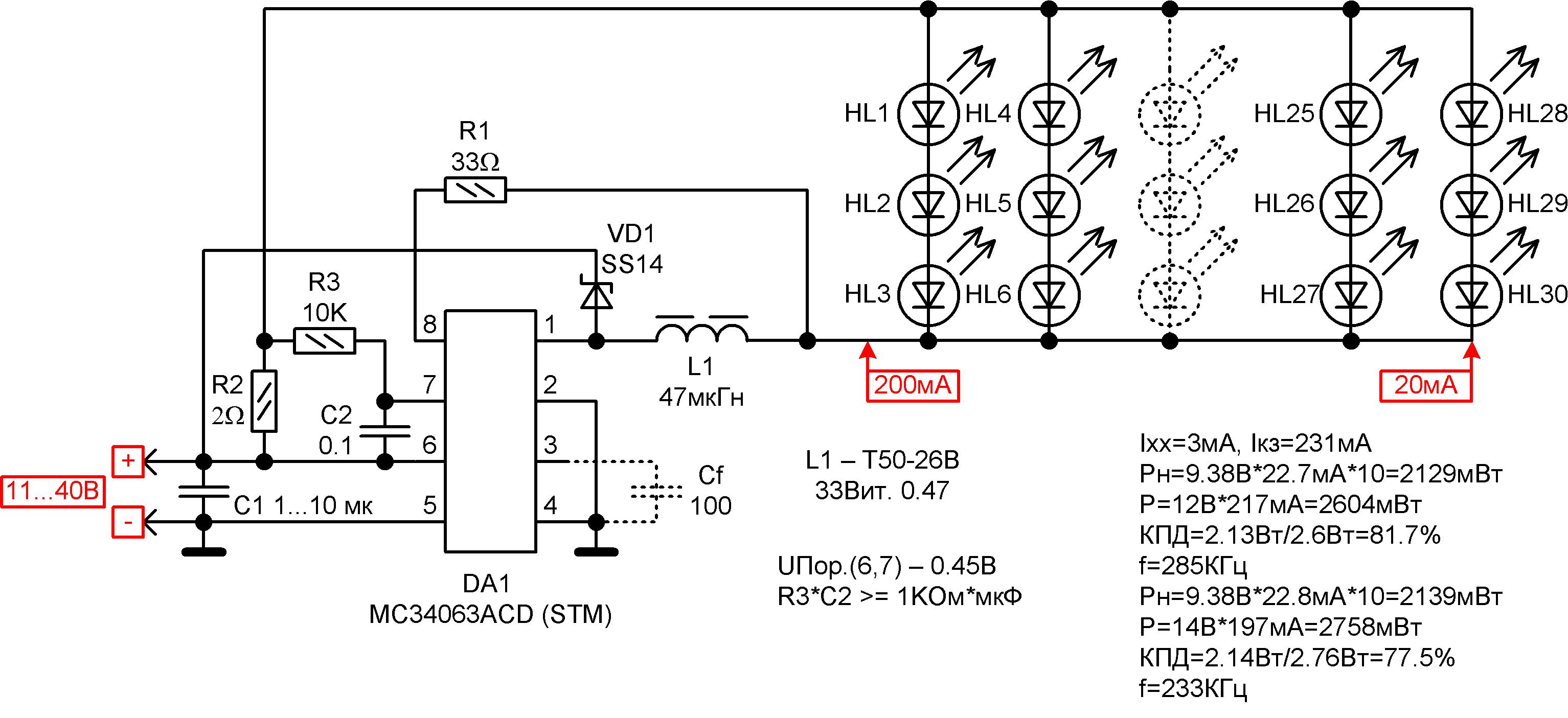 Схемы понижающего напряжения для светодиодов
